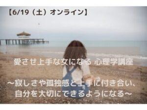【黒江香】オンライン:愛させ上手な女になる心理学講座 ~寂しさや孤独感と上手に付き合い、自分を大切にできるようになる~